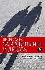 За родителите и децата - Емил Хакъл -