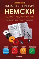 Писмен и говорим немски по най-лесния начин - комплект от учебник + 4 CD -