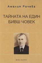 """Тайната на един """"бивш човек"""" - Амалия Рачева -"""