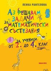 Аз решавам задачи за математически състезания Помагало за ученици от 2., 3. и 4. клас -