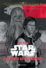 Star Wars: Приключенията на Хан Соло и Чубака - Бягството на разбойника - Грег Рука -