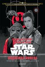 Star Wars: Приключенията на принцеса Лея - Подвижна мишена - Сесил Кастелучи, Джейсън Фрай - детски аксесоар