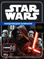 Star Wars: Силата се пробужда - Междузвездни занимания + лепенки -