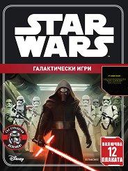 Star Wars: Силата се пробужда - Галактически игри + лепенки и плакати -