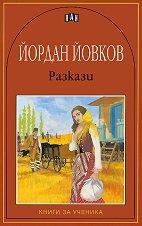 Разкази -  Йордан Йовков - Йордан Йовков -