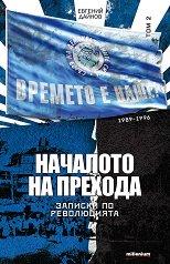 Записки по революцията - том 2: Началото на прехода (1989 - 1996) - Евгений Дайнов -