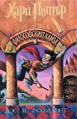 Хари Потър и Философският камък - книга 1 - раница