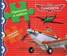 Приказки с пъзели: Самолети. Приятели в небето -