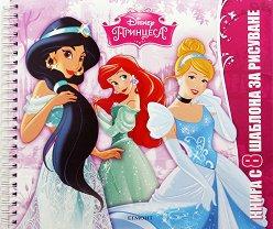 Книга с шаблони за рисуване: Принцеса -