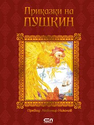 Приказки на Пушкин -