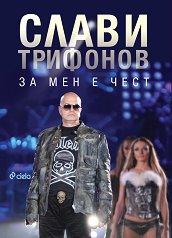 За мен е чест - Слави Трифонов, Иво Сиромахов -
