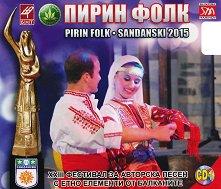 Пирин фолк - Сандански 2015 - CD 1 - албум