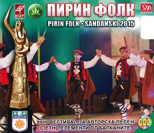 Пирин фолк - Сандански 2015 - CD 2 - компилация