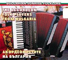 Акордеонистите на България The Accordeon Folk Players From Bulgaria - компилация