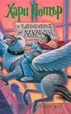 Хари Потър и затворникът от Азкабан - книга 3 - пъзел