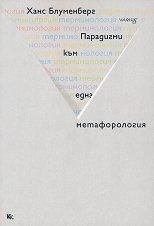 Парадигми към една метафорология -