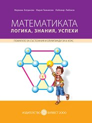 Математиката - логика, знания, успехи : Помагало за състезания и олимпиади за 4. клас - Мариана Богданова, Мария Темникова, Любомир Любенов -