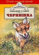 Чернишка - Емилиян Станев -
