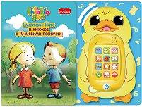 Смартфон - Пате - Музикална играчка - детски аксесоар