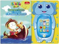 Смартфон - Слонче - играчка