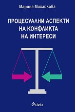 Процесуални аспекти на конфликта на интереси -