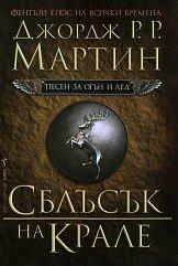 Песен за огън и лед - книга 2: Сблъсък на крале - Джордж Р. Р. Мартин -