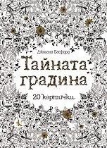 Тайната градина: 20 картички за оцветяване - Джохана Басфорд -