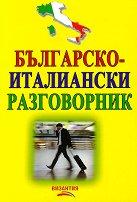 Българско - италиански разговорник -