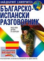 Българско - испански разговорник -