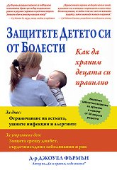 Защитете детето си от болести -