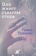 Цял живот събарям стени - Румяна Таслакова -