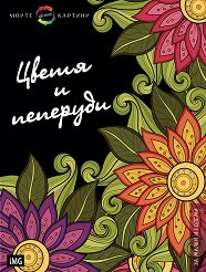 Моите цветни картини: Цветя и пеперуди -