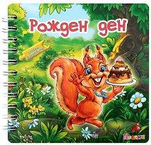 Книжка пъзел: Рожден ден - Ангелина Жекова -
