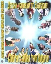 Детски усмивки от България - компилация