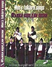 Мъжки народни песни -
