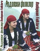 Родопски фолклор -