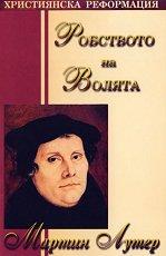 Робството на волята - Мартин Лутер -