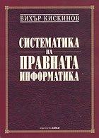Систематика на правната информатика - Вихър Кискинов -