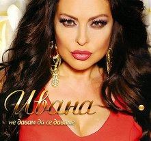 Ивана - Не давам да се даваме - албум