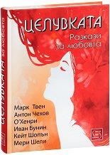 Целувката. Разкази за любовта - Марк Твен, Антон Чехов, О'Хенри, Иван Бунин, Кейт Шопън, Мери Шели -