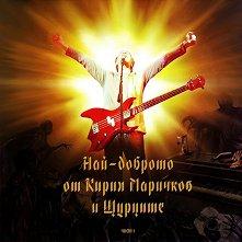 Най-доброто от Кирил Маричков и Щурците - Част 1 - компилация