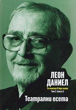 Съчинения в три тома - том 2 - книга 2:  Театрални есета - Леон Даниел -