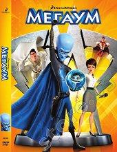 Мегаум -
