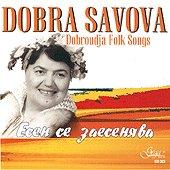 Добра Савова - Добруджански народни песни - албум