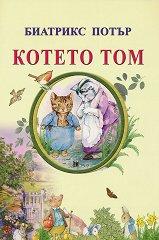 Котето Том -