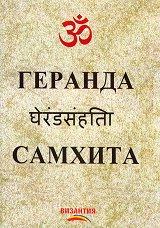 Геранда Самхита -