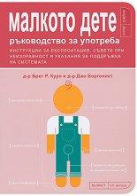 Малкото дете - ръководство за употреба - Д-р Брет Р. Куун, д-р Джо Боргенихт -