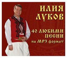 Илия Луков - 40 любими песни - MP3 - албум