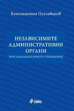 Независимите административни органи при парламентарното управление - Константин Пехливанов -