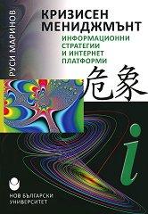 Кризисен мениджмънт. Информационни стратегии и интернет платформи - Руси Маринов -